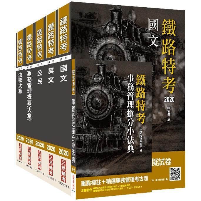 2020年鐵路特考佐級[事務管理]套書