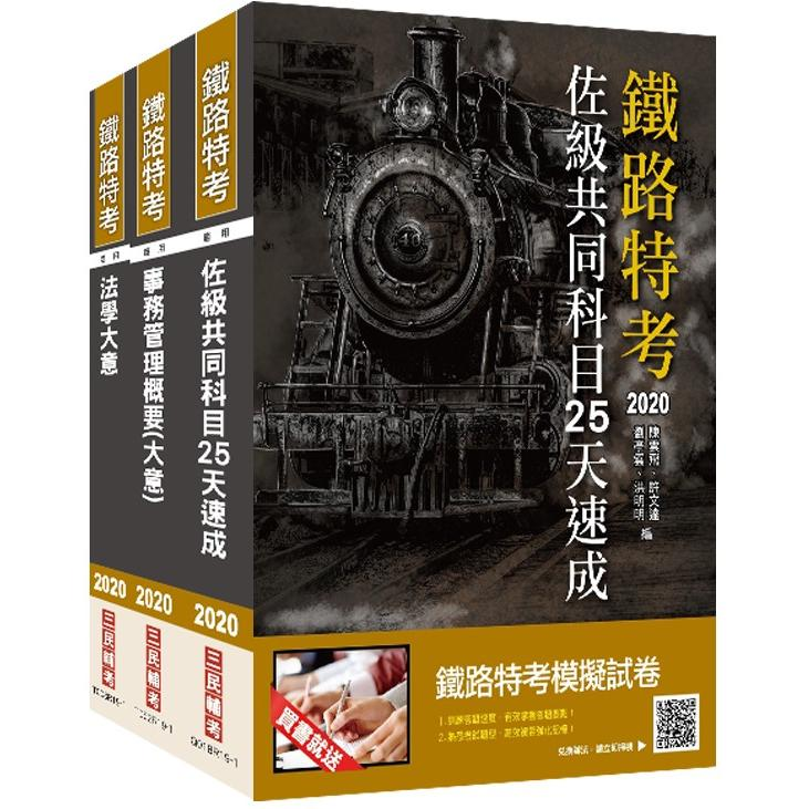 2020年鐵路特考佐級[事務管理]速成套書