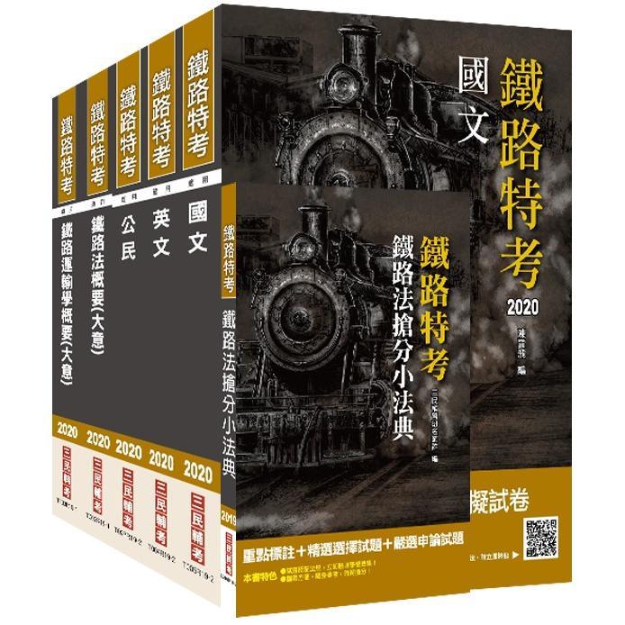 2020年鐵路特考佐級[場站調車]套書