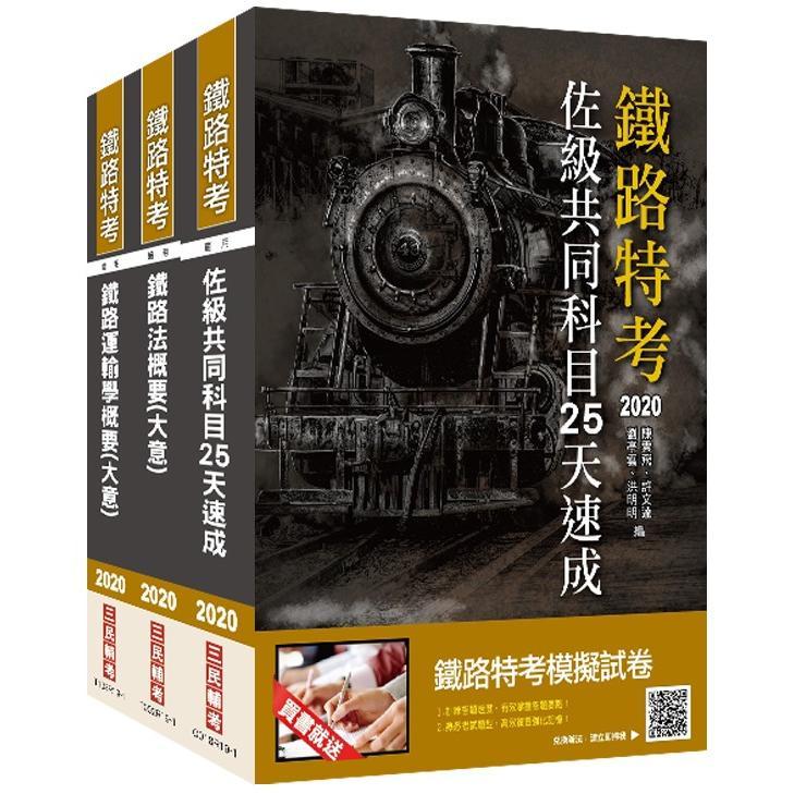 2020年鐵路特考佐級[場站調車]速成套書