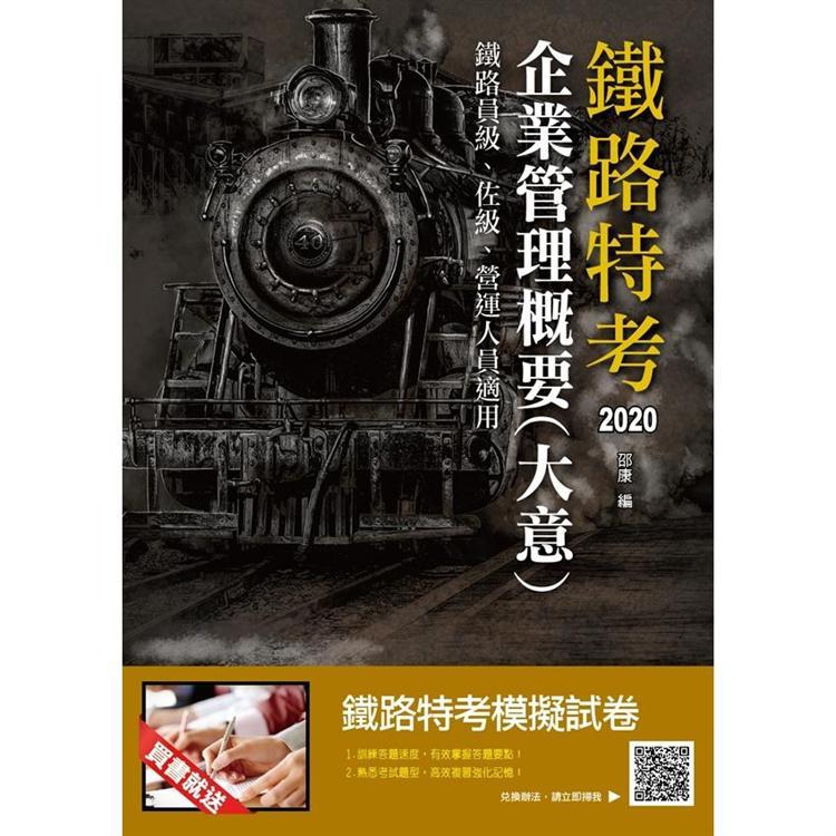 2020企業管理概要(大意)(鐵路特考、營運人員適用)(贈鐵路特考模擬試卷)(十七版)