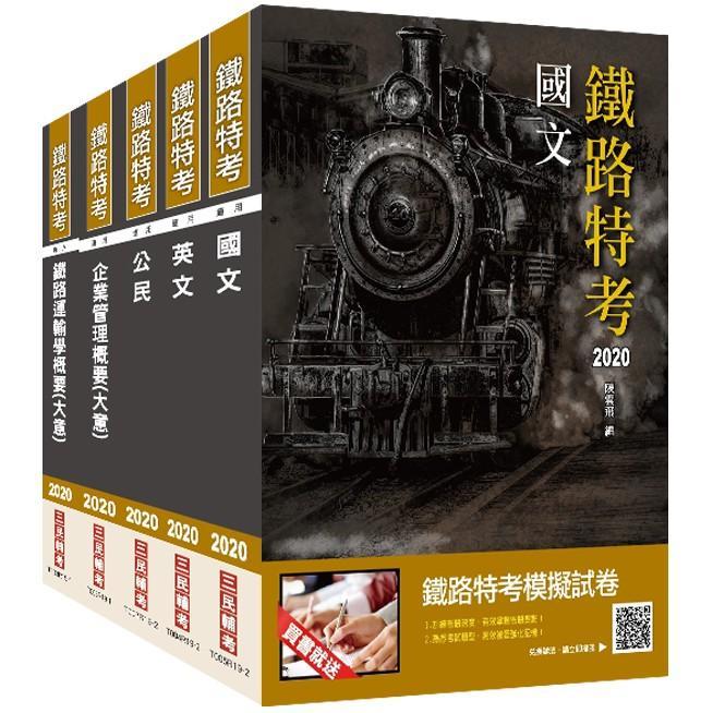 2020年鐵路特考佐級[運輸營業]套書