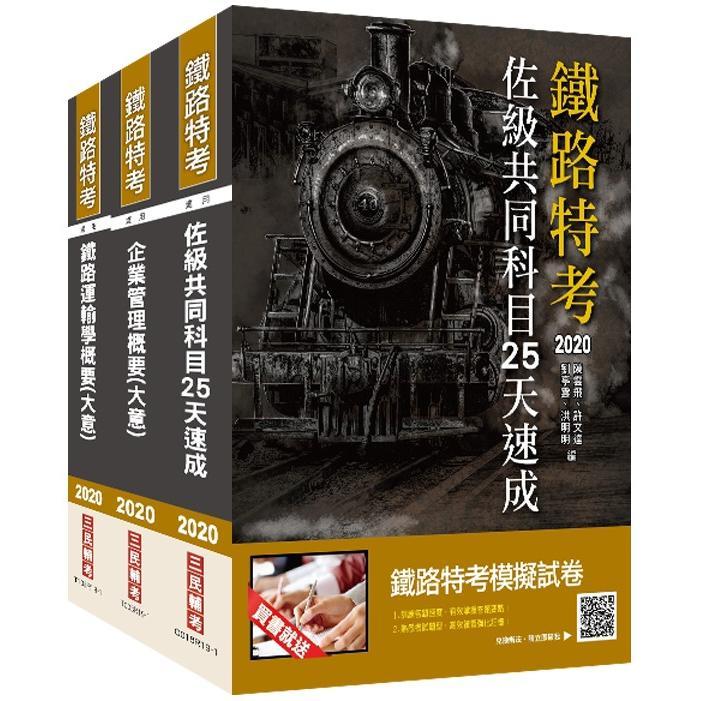 2020年鐵路特考佐級[運輸營業]速成套書