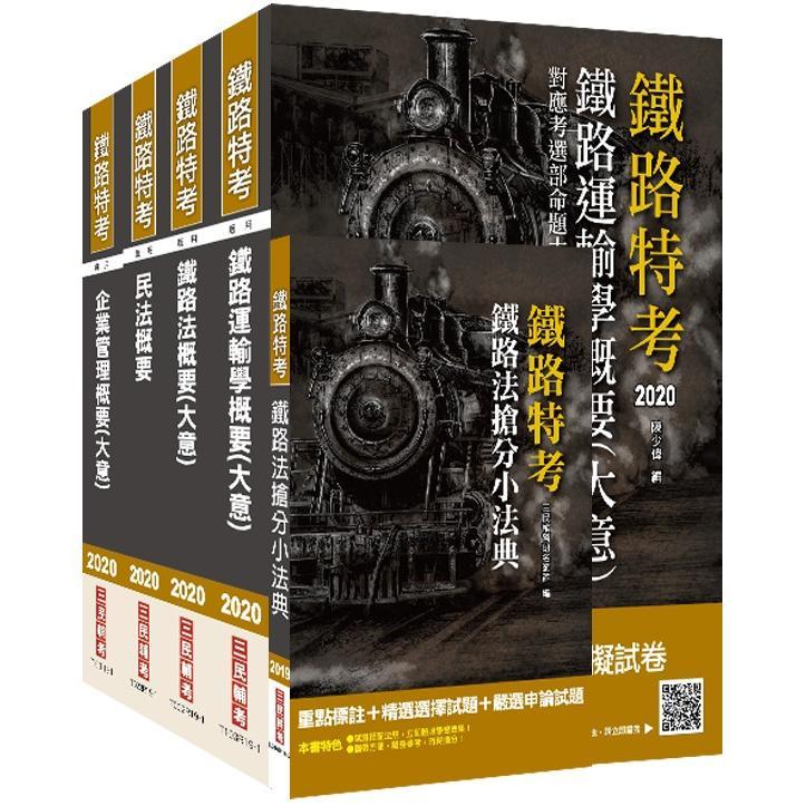 2020年鐵路特考員級[運輸營業][專業科目]套書