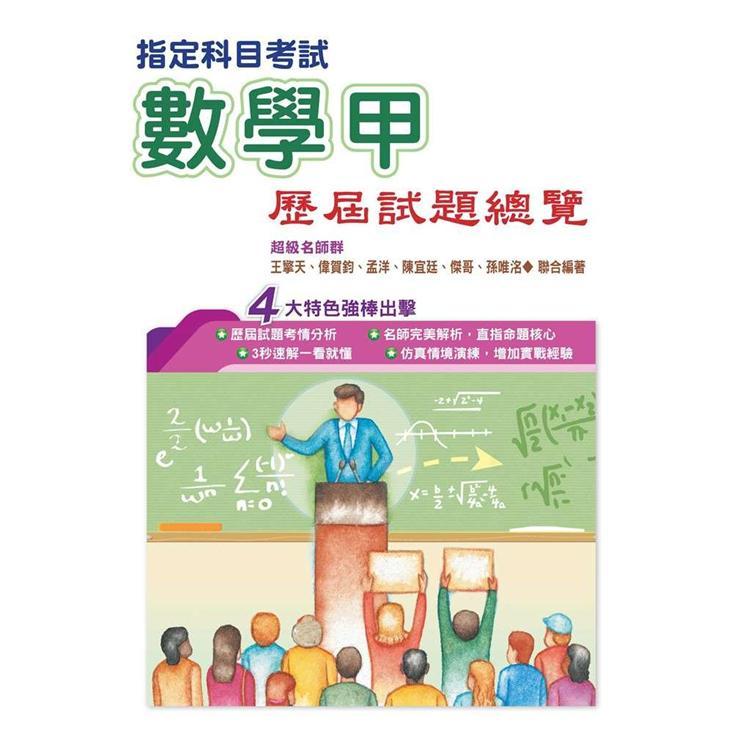 109指定科目考試數學甲歷屆試題總覽