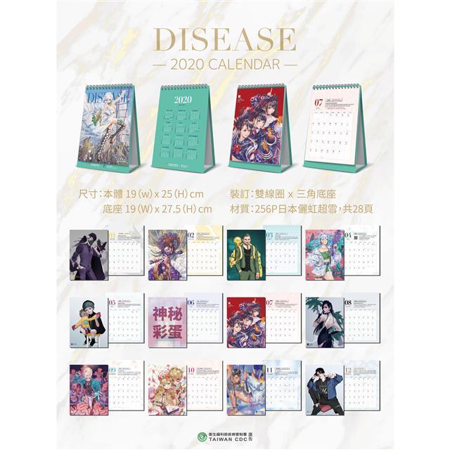 Taiwan CDC白靜 永遠站在防疫最前線-2020年疾病擬人防疫桌曆