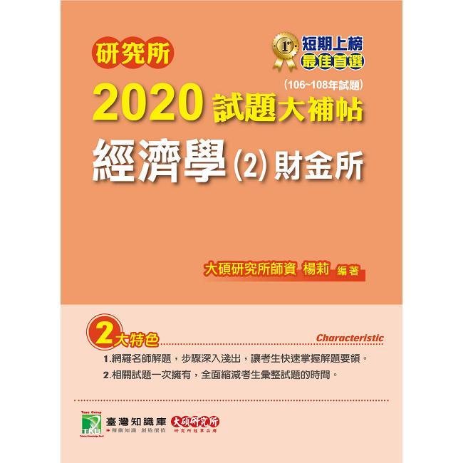 研究所2020試題大補帖【經濟學(2)財金所】(106~108年試題)