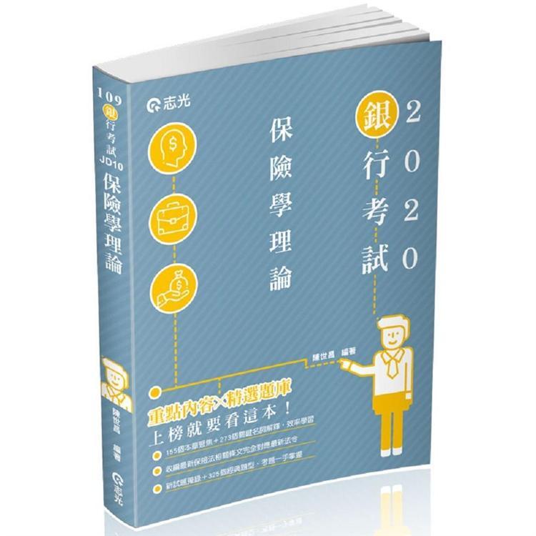 保險學理論(銀行考試適用)