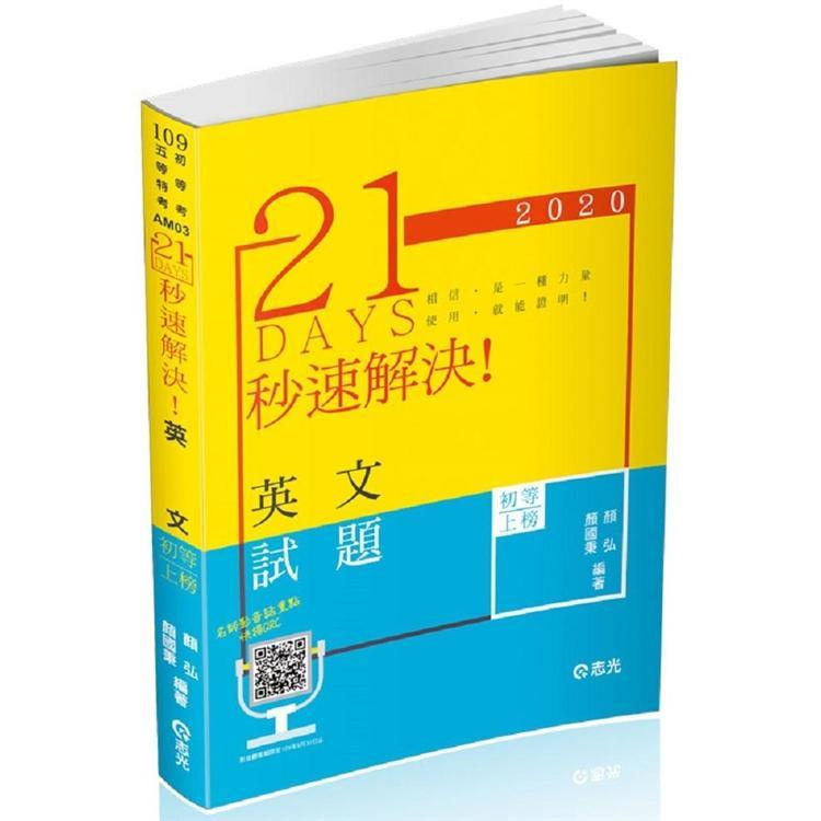 21DAYS秒速解決英文(初等、五等特考考試適用)
