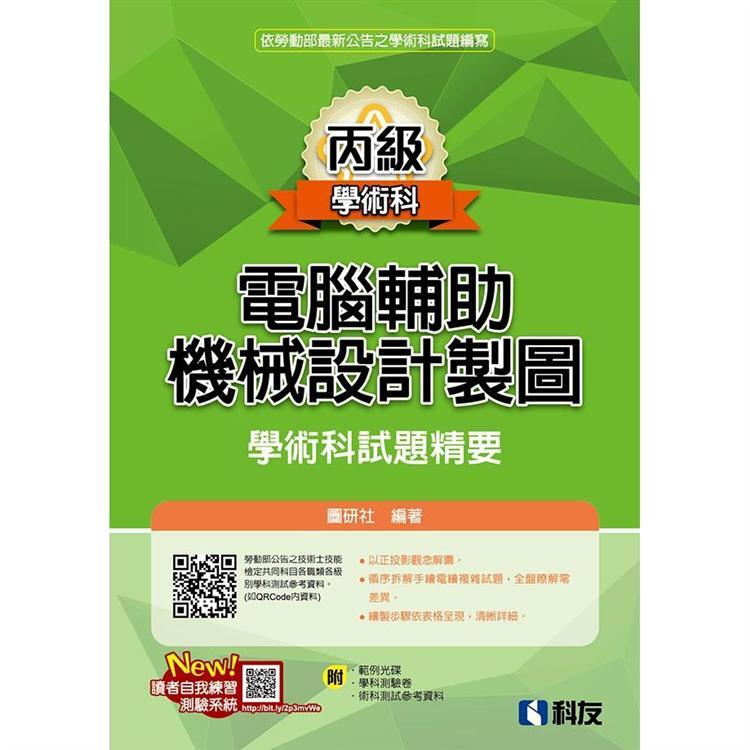 丙級電腦輔助機械設計製圖學術科試題精要(2020最新版)(附學科測驗卷、術科測試參考資料、範例光碟)