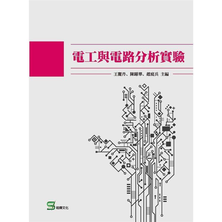 電工與電路分析實驗
