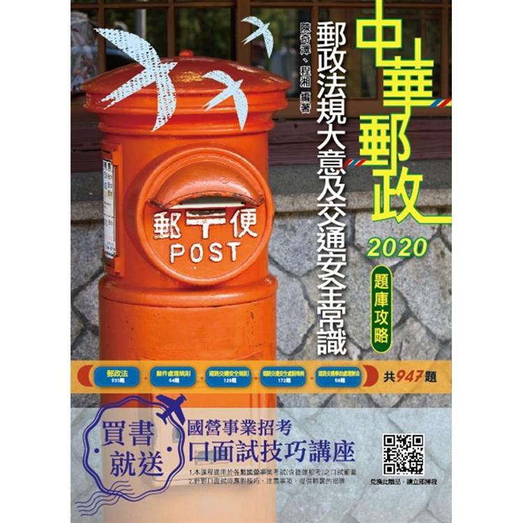 2020年郵政法規大意及交通安全常識題庫攻略(共947題精選題)(二版)