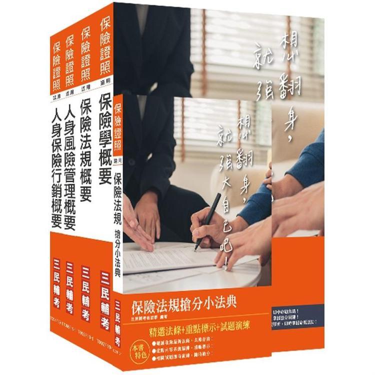 2020年保險特考[人身保險經紀人]套書(贈保險法規搶分小法典)