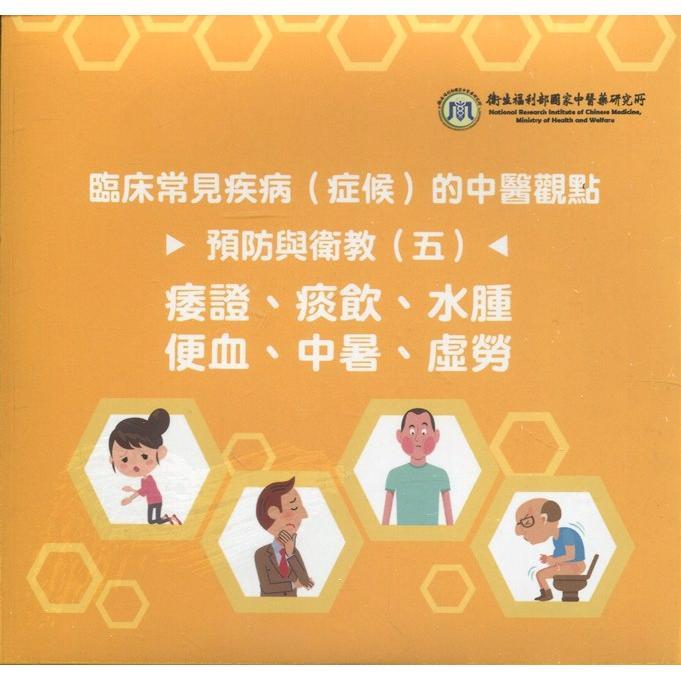 臨床常見疾病(症候)的中醫觀點預防與衛教(五):痿證、痰飲、水腫、便血、中暑、虛勞(光碟)