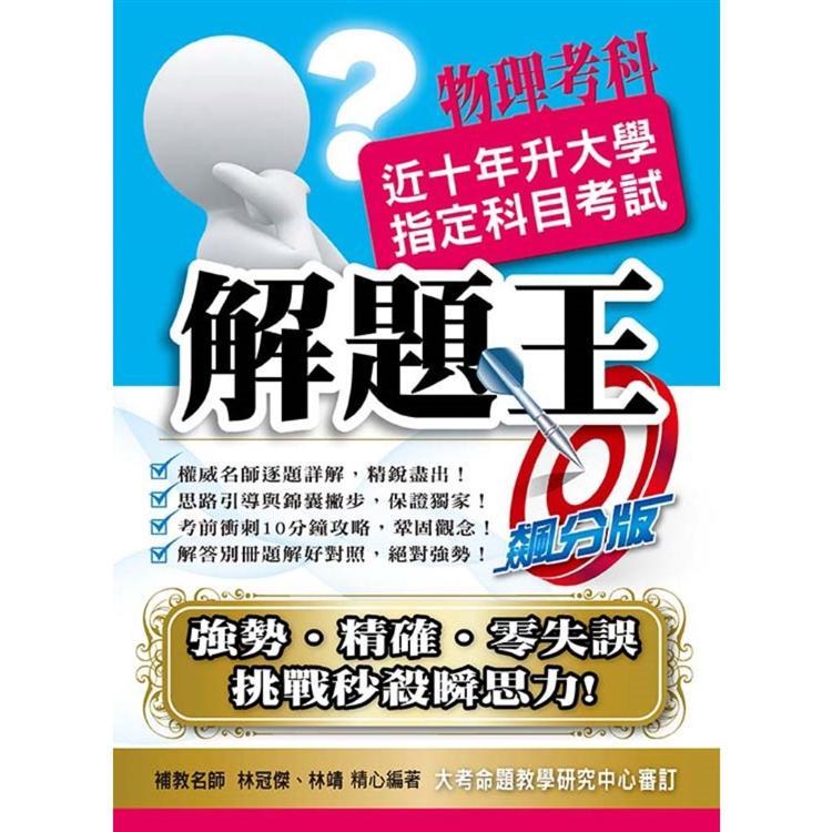 109升大學指定科目考試解題王-物理考科