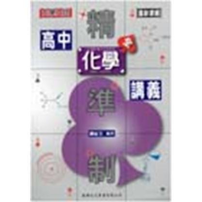 (大學入試)精準制高中化學(全)講義