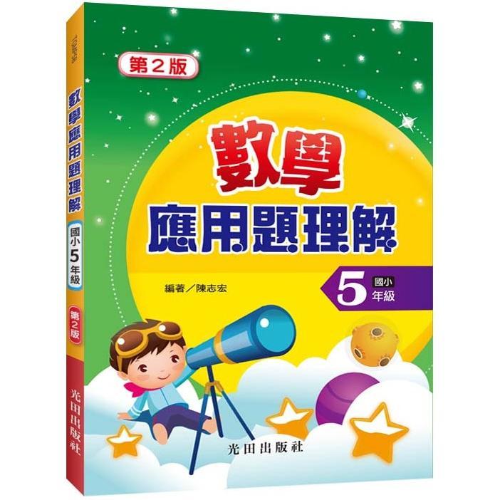 數學應用題理解(國小5年級)第2版