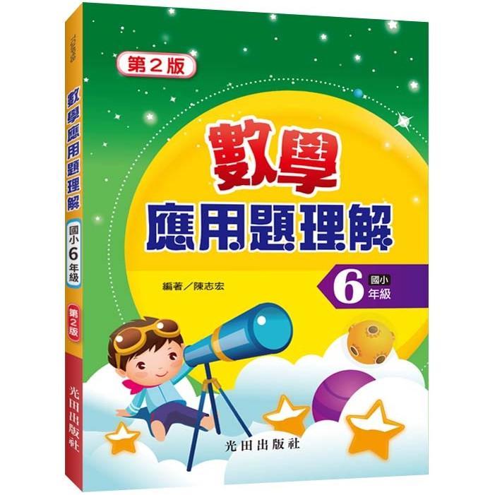 數學應用題理解(國小6年級)第2版