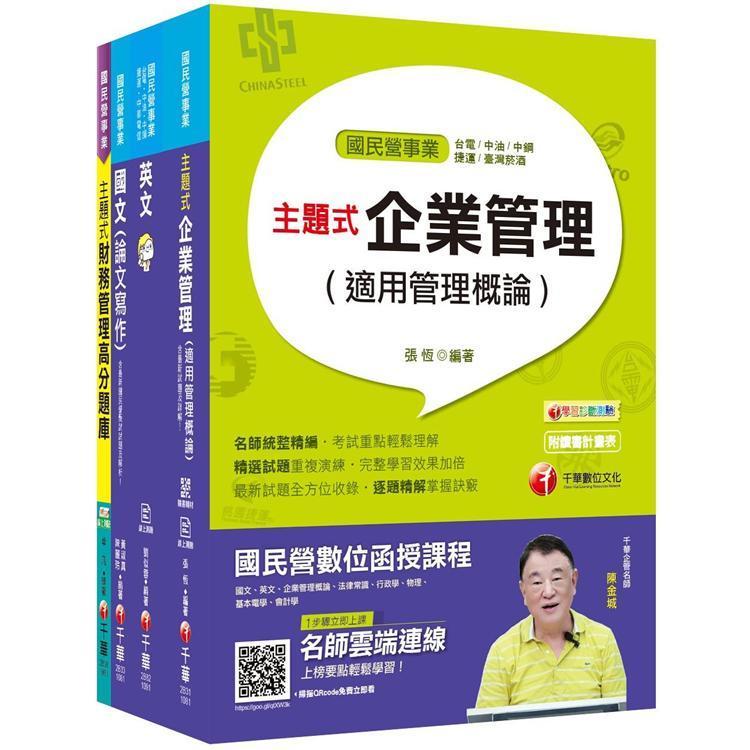 109年【企業管理_從業職員】台灣菸酒公司招考課文版套書