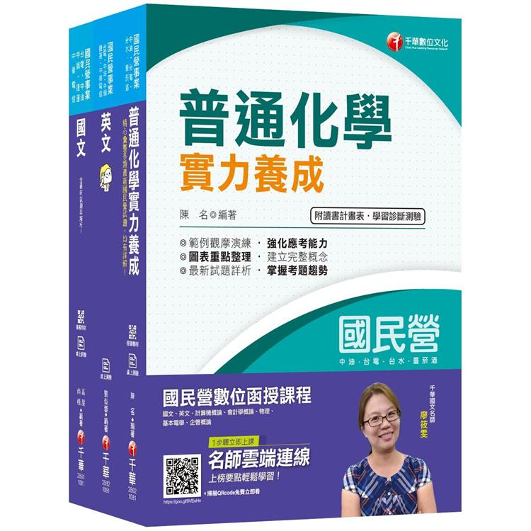 109年【化工】台灣菸酒公司招考評價職位人員課文版套書