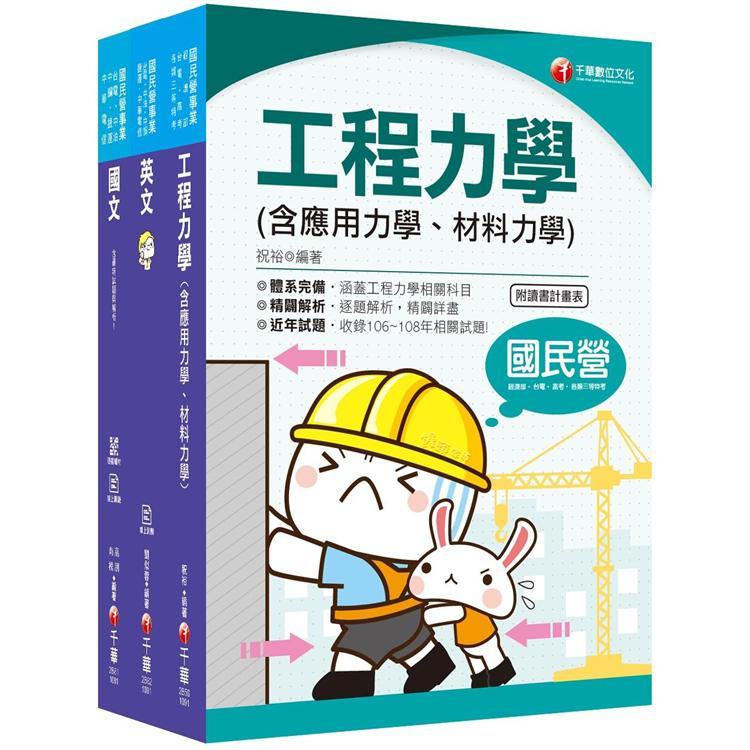 109年【鍋爐】台灣菸酒公司招考評價職位人員課文版套書