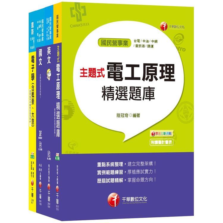 109年【電氣】台灣菸酒公司招考評價職位人員課文版套書