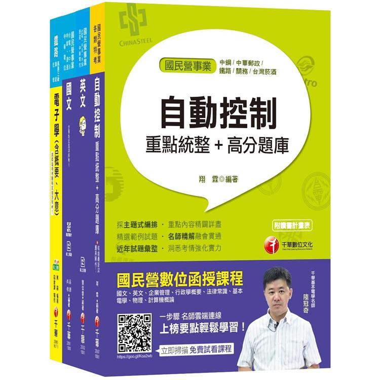 109年【電子電機】台灣菸酒公司招考評價職位人員課文版套書