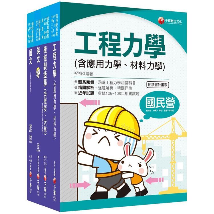 109年【機械】台灣菸酒公司招考評價職位人員課文版套書