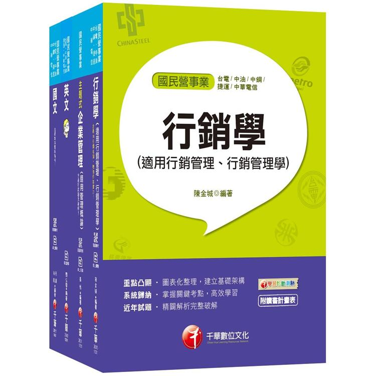 109年【訪銷】台灣菸酒公司招考評價職位人員課文版套書