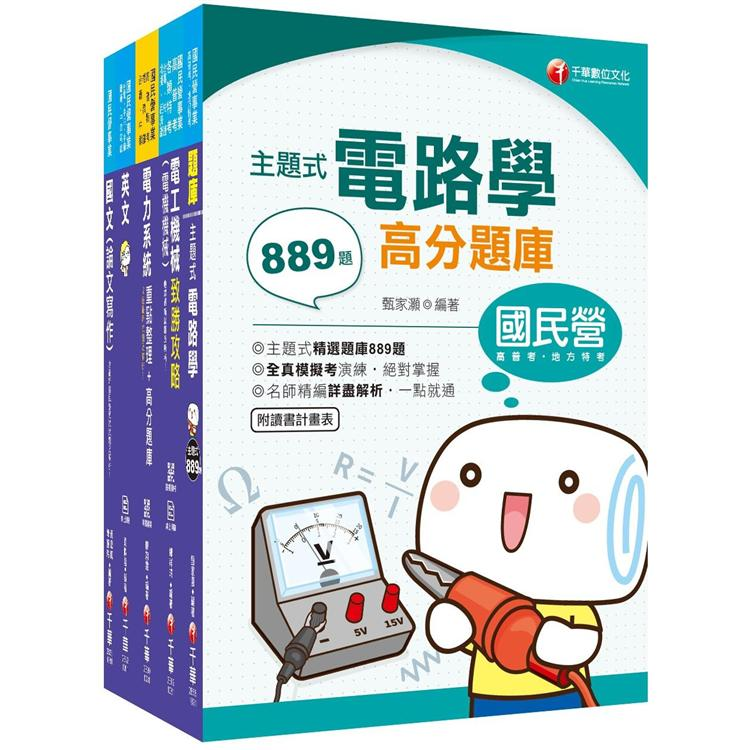 109年【電子電機_從業職員】台灣菸酒公司招考課文版套書