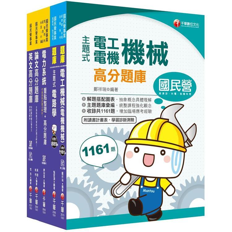 109年【電子電機_從業職員】台灣菸酒公司招考題庫版套書