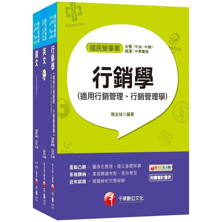 109年【營業】台灣菸酒公司招考評價職位人員課文版套書