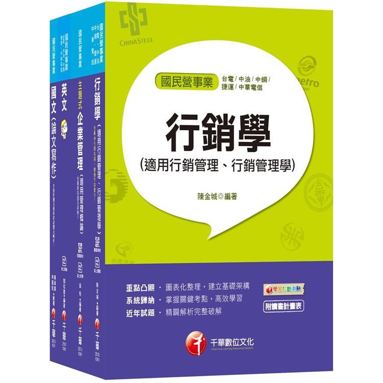 109年【行銷企劃_從業職員】台灣菸酒公司招考課文版套書