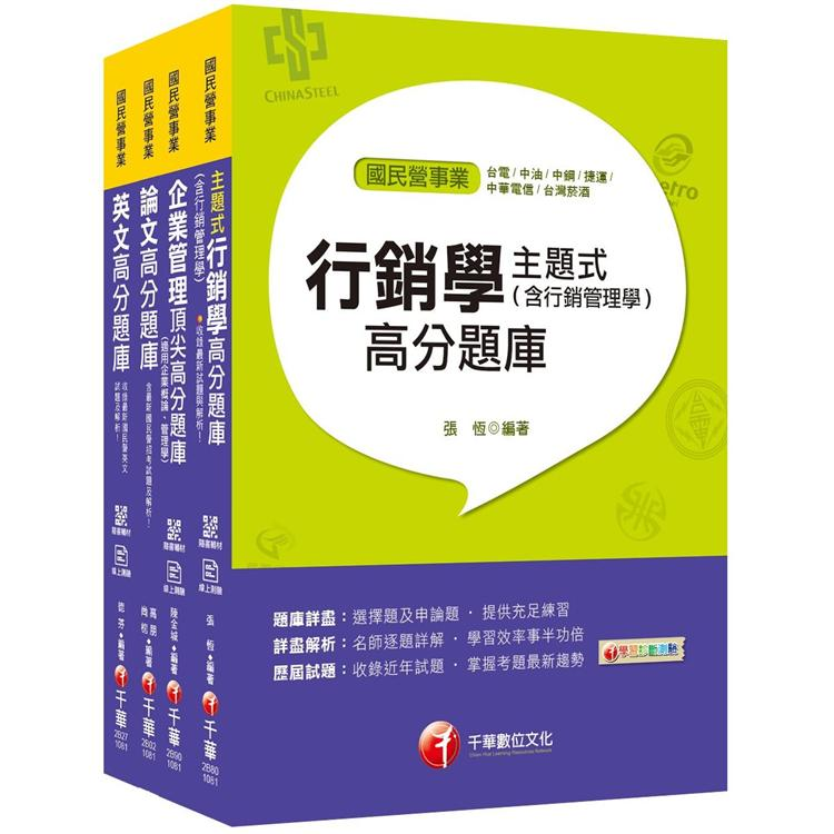 109年【行銷企劃人員_從業職員】台灣菸酒公司招考題庫版套書