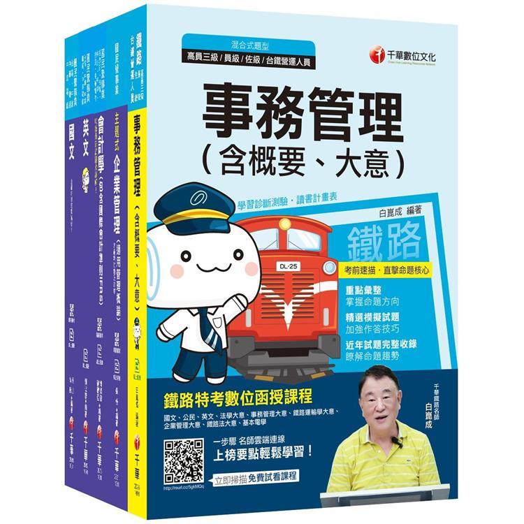 109年【事務管理】台灣菸酒公司招考評價職位人員課文版套書