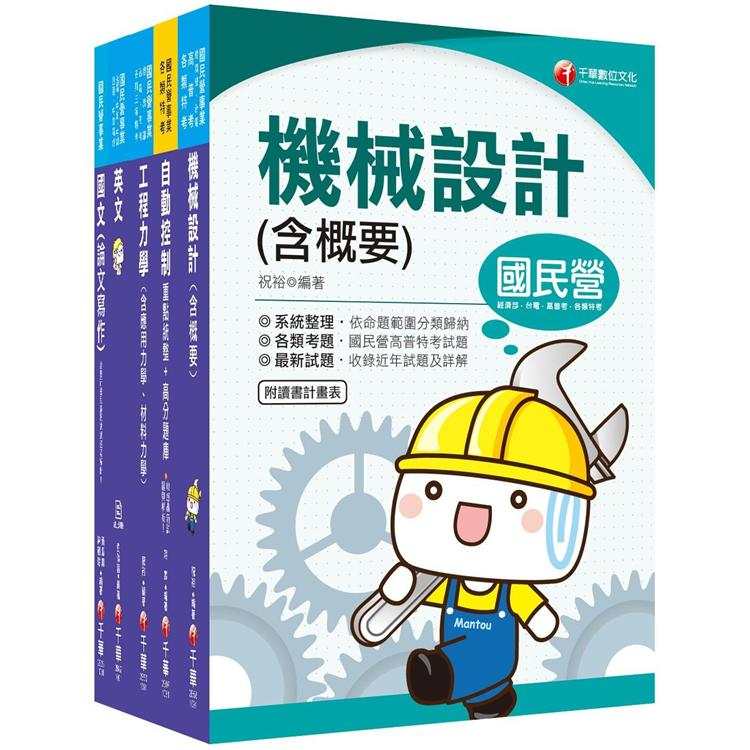 109年【機械工程_從業職員】台灣菸酒公司招考課文版套書