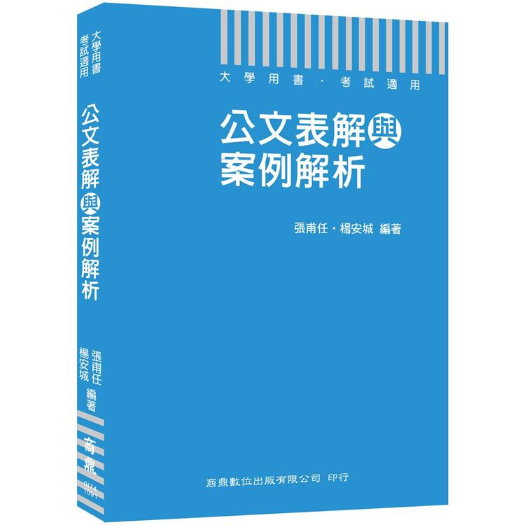 公文表解與案例解析(大學用書考試適用公務人員必備公文用書)