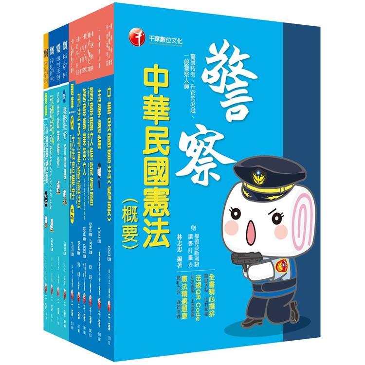 109年【行政警察人員_四等】一般警察特考套書
