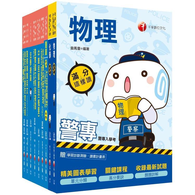 109年【消防警察人員】一般警察特考四等套書