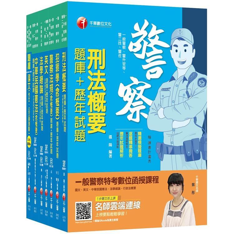 109年【行政警察人員_四等】一般警察特考題庫版套書
