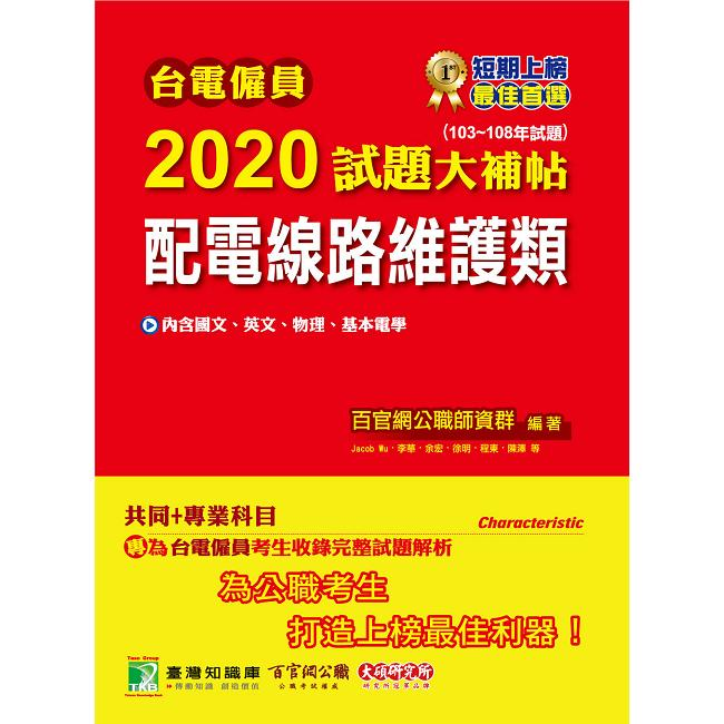 台電僱員2020試題大補帖【配電線路維護類】共同+專業(103~108年試題)