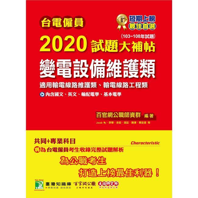 台電僱員2020試題大補帖【變電設備維護類(輸電線路維護/工程類)】共同+專業(103~108年試題)