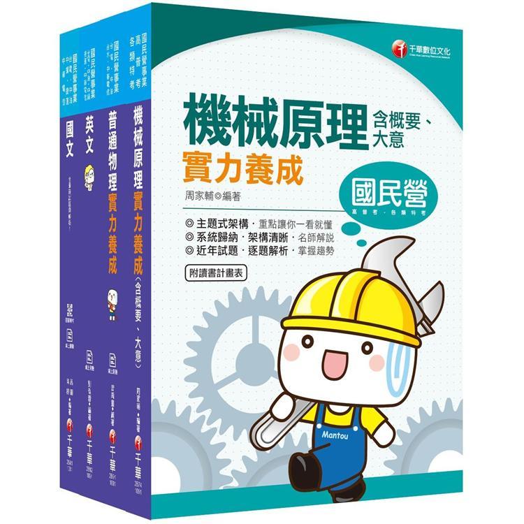 109年【機械運轉維護類/機械修護類】台電新進雇用人員課文版套書