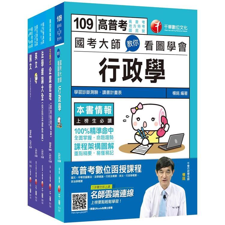 109年【綜合行政人員】台電新進雇用人員課文版套書