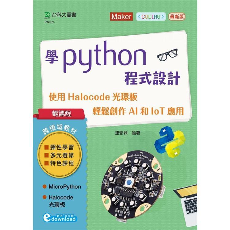 學Python程式設計-使用Halocode光環板 輕鬆創作AI和IoT應用