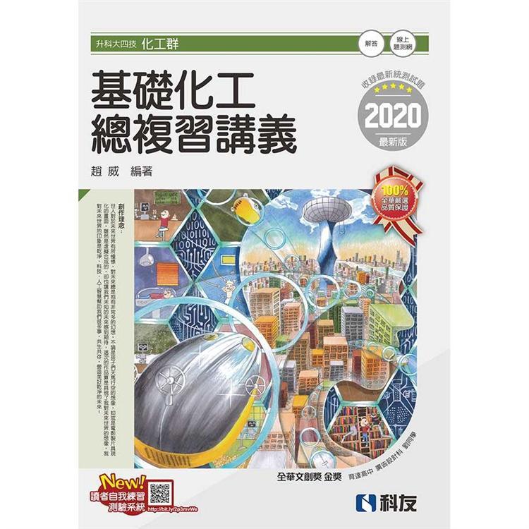 升科大四技-基礎化工總複習講義(2020最新版)(附解答本)