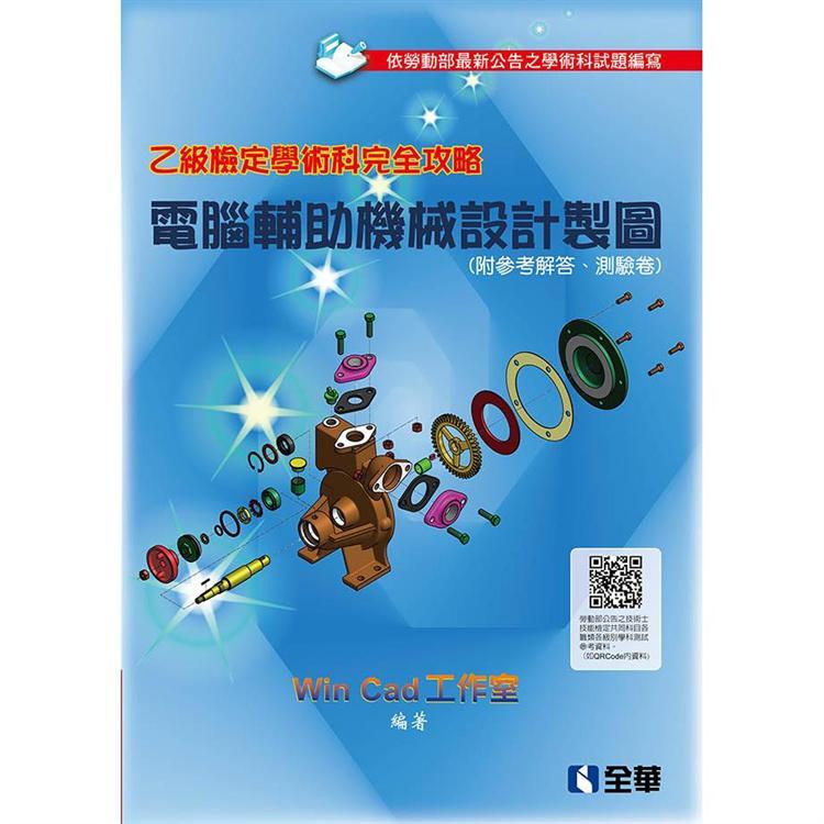 乙級檢定學術科完全攻略-電腦輔助機械設計製圖(2019第二版)(附參考解答、學科測驗卷)