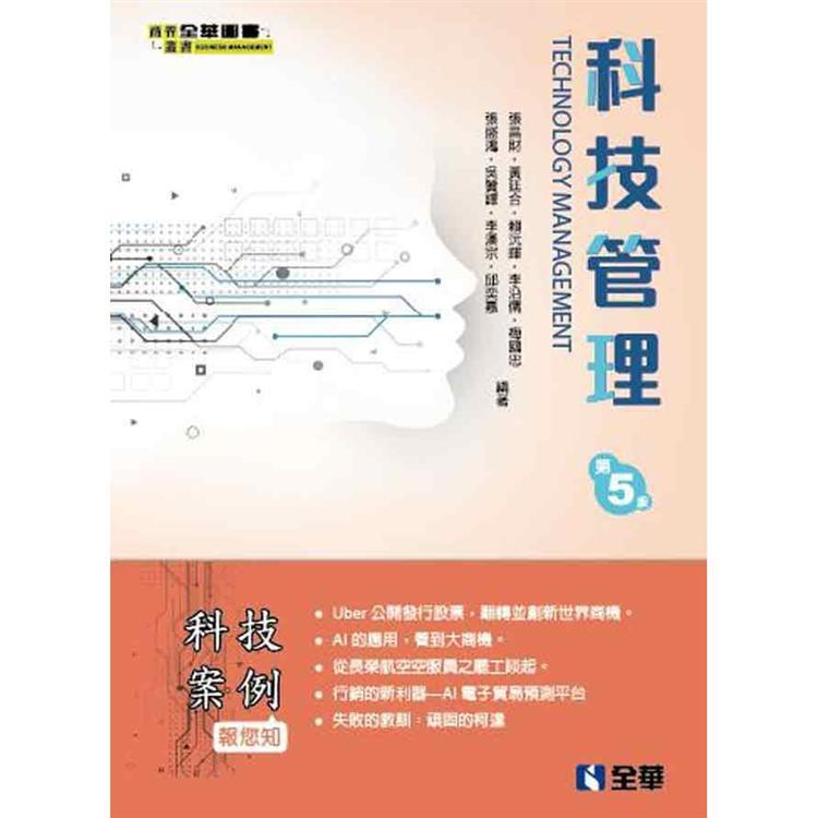 科技管理(第五版)