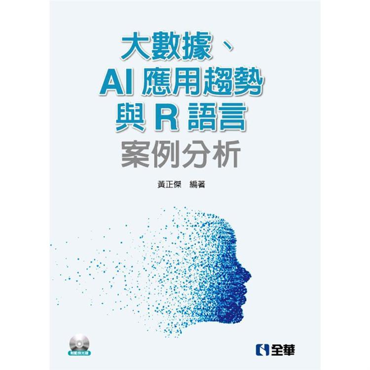 大數據、AI應用趨勢與R語言案例分析(附範例光碟)