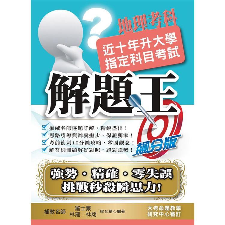109升大學指定科目考試解題王:地理考科